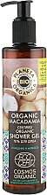 "Fragrances, Perfumes, Cosmetics Shower Gel ""Cleansing and Softness"" - Planeta Organica Organic Macadamia Shower Gel"