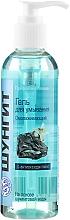 Fragrances, Perfumes, Cosmetics Rejuvenating Facial Washing Gel - Fratti HB Shungite