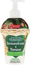 "Fragrances, Perfumes, Cosmetics Soft Siberian Hand Cream-Soap ""Recovery and Nutrition"" - Fitokosmetik"