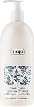 Fragrances, Perfumes, Cosmetics Silk Protein Body Milk - Ziaja Body Milk