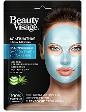 Fragrances, Perfumes, Cosmetics Alginate Hyaluronic Face Mask - Fito Cosmetic Beauty Visage