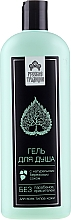 Fragrances, Perfumes, Cosmetics Birch Sap Shower Gel - Russkiye Traditsii Shower Gel