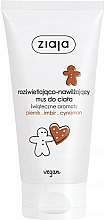 Fragrances, Perfumes, Cosmetics Body Mousse 'Ginger and Cinnamon' - Ziaja Ginger & Cinnamon Body Mousse