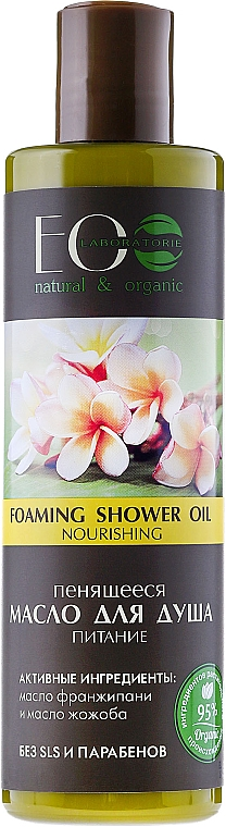 "Foaming Shower Oil ""Nourishing"" - ECO Laboratorie Foaming Shower Oil Nourishing"