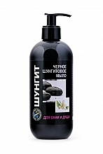 Fragrances, Perfumes, Cosmetics Thick Black Shungite Soap with Pump Dispenser - Fratti HB Shungite