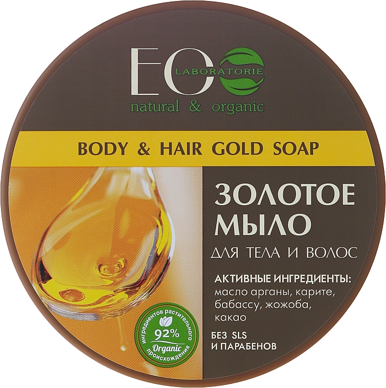 """Body and Hair Soap """"Gold"""" - ECO Laboratorie Natural & Organic Body & Hair Gold Soap"""
