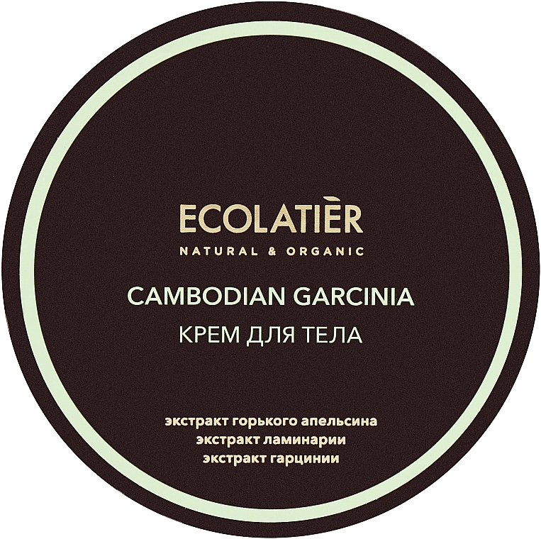 Anti-Cellulite Cambodian Garcinia Body Cream - Ecolatier Cambodian Garcinia Body Cream