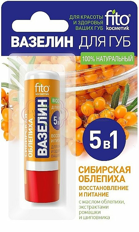 "Lip Vaseline ""Siberian Sea Buckthorn"" - Fito Cosmetic"