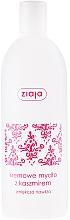 Fragrances, Perfumes, Cosmetics Cashmere Proteins Body Soap - Ziaja Body Soap