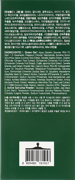 Facial Modeling Mask - Shangpree Green Premium Modeling Mask — photo N3