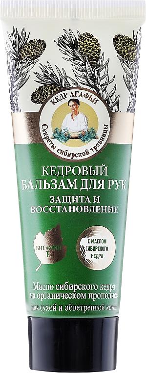 Pine Hand Balm - Retsepty Babushki Agafi Pine Hand Balm