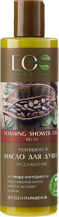 """Foaming Shower Oil """"Relaxing"""" - ECO Laboratorie Foaming Shower Oil Relax"""