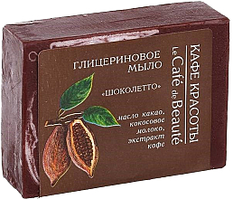 "Fragrances, Perfumes, Cosmetics Glycerin Soap ""Chocolate"" - Le Cafe de Beaute Glycerin Soap"