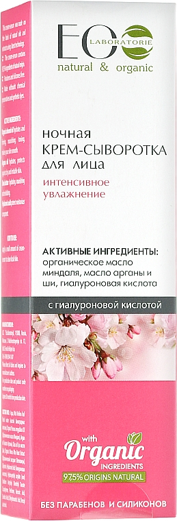 "Night Face Cream-Serum ""Intensive Moisturizing"" - ECO Laboratorie Natural & Organic"