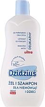 Fragrances, Perfumes, Cosmetics 2-in-1 Shampoo-Shower Gel - Dzidzius Shampoo-Gel For Children 2-in-1