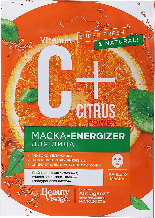 Facial Sheet Mask - Fito Cosmetic Vitamin C + Citrus Power