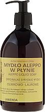 """Fragrances, Perfumes, Cosmetics Liquid Soap """"Lavender"""" - Biomika Aleppo Liquid Soap"""