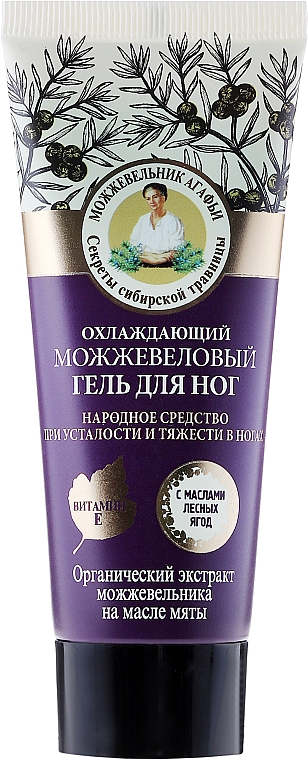 Cooling Juniper Foot Gel - Reczepty Babushki Agafi Juniper Foot Gel