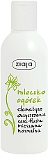 """Fragrances, Perfumes, Cosmetics Cleansing Makeup Remover Milk """"Cucumber"""" - Ziaja Cleansing Milk make-up Remover"""