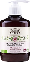 """Fragrances, Perfumes, Cosmetics Gentle Intimate Hygiene Milk """"Oats and Cotton"""" - Green Pharmacy"""