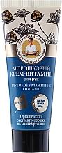 Fragrances, Perfumes, Cosmetics Cloudberry Cream Vitamin for Hands - Retsepty Babushki Agafi Cloudberry Hand Cream-Vitamin