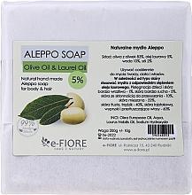 "Fragrances, Perfumes, Cosmetics Aleppo Soap ""Olive-Laurel 5%"" for Dry and Sensitive Skin - E-Fiore Aleppo Soap Olive-Laurel 5%"