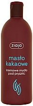 """Fragrances, Perfumes, Cosmetics Shower Jelly """"Cocoa Butter"""" - Ziaja Shower Gel"""