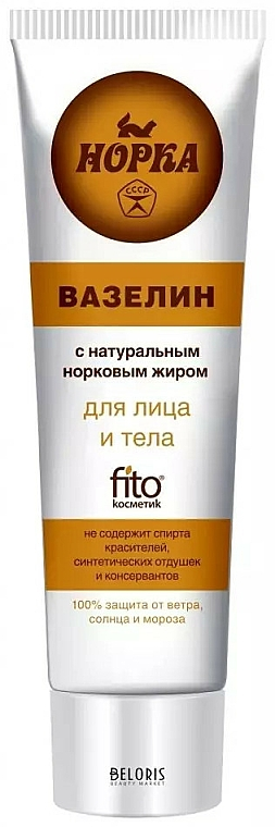 Mink Fat Face & Body Vaseline - Fito Cosmetic — photo N1