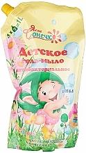 Fragrances, Perfumes, Cosmetics Kids Antibacterial Gel-Soap - Moy Kapriz Bright Sun (doypack)