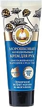 Fragrances, Perfumes, Cosmetics Cloudberry Rejuvenating Hand Cream - Retsepty Babushki Agafi Cloudberry Rejuvenating Hand Cream