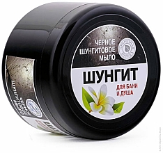 Fragrances, Perfumes, Cosmetics Thick Black Shungite Soap - Fratti HB Shungite
