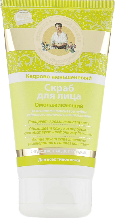 Rejuvenating Cedar-Ginseng Face Scrub - Retsepty Babushki Agaf'i