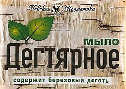 Fragrances, Perfumes, Cosmetics Tar Soap Set - Nevskaya Kosmetika