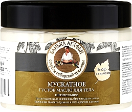 Fragrances, Perfumes, Cosmetics Thick Nutmeg Oil for Body - Retsepty Babushki Agafi Agafia's Bathhouse