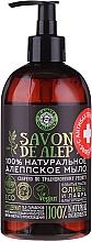 Fragrances, Perfumes, Cosmetics Aleppo Hand Soap - Planeta Organica Savon De Alep