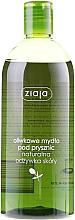 "Fragrances, Perfumes, Cosmetics Shower Gel ""Olive"" - Ziaja Natural Olive Cleansing Gel"