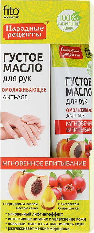 """Thick Hand Oil """"Rejuvenating"""" - Fito Cosmetic"""