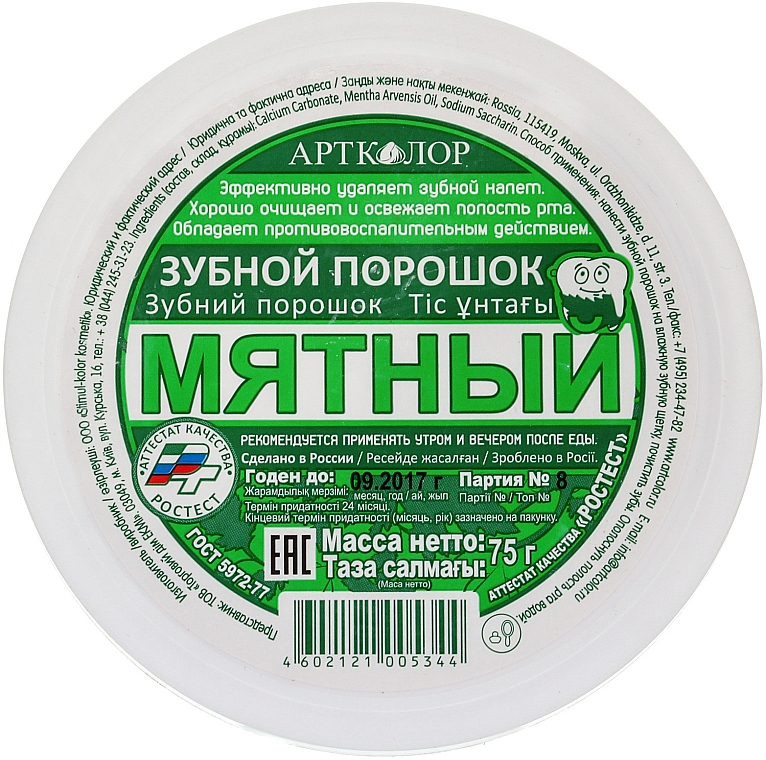 """Tooth Powder """"Mint"""" - Artcolor"""