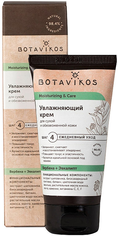Face Cream for Dry and Dehydrated Skin - Botavikos Recovery & Care
