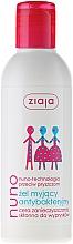 Fragrances, Perfumes, Cosmetics Antibacterial Face Wash Gel - Ziaja Antibacterial Gel For Washing