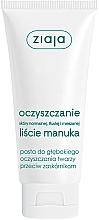 "Fragrances, Perfumes, Cosmetics Cleansing Peeling-Paste ""Manuka Leaves"" - Ziaja Manuka Tree Deeply Cleansing Peeling Paste"