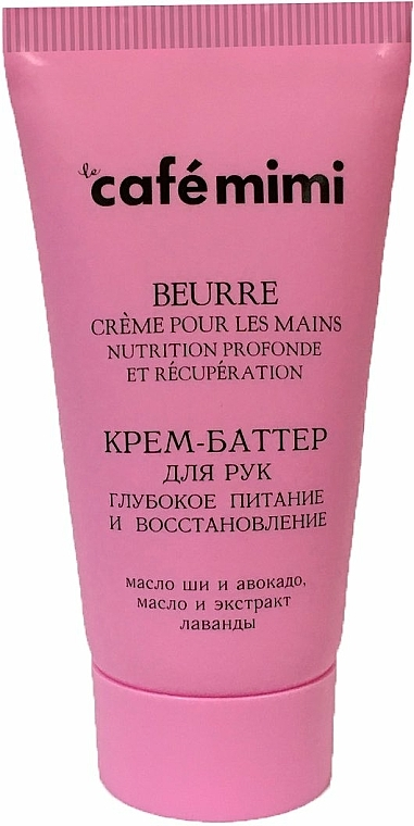 """Hand Cream Butter """"Deep Nourishment and Recovery"""" - Cafe Mimi Hand Cream Oil"""