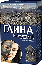"Fragrances, Perfumes, Cosmetics Face and Body Clay ""Kamchatka"", black - Fito Cosmetic"