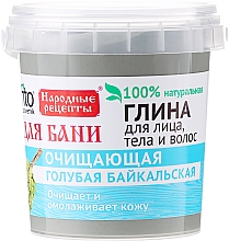 Fragrances, Perfumes, Cosmetics Blue Baikal Clay for Face, Body and Hair, for Bath - Fito Cosmetic