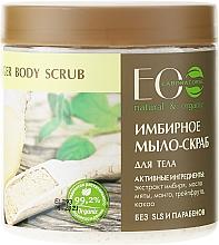 "Fragrances, Perfumes, Cosmetics Scrub-Soap for Body ""Ginger"" - ECO Laboratorie Natural & Organic Ginger Body Scrub"