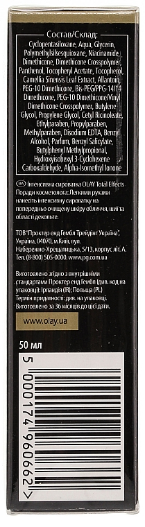 Intense Serum - Olay Total Effects 7-In One Anti-Ageing Instant Smoothing Serum — photo N2
