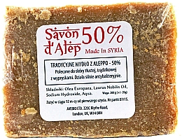 Fragrances, Perfumes, Cosmetics Natural Soap - Avebio Aleppo Soap 50%