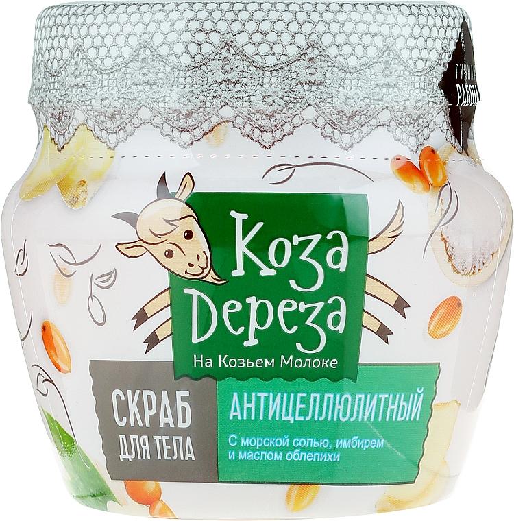 """Body Scrub """"Anti-cellulite"""" - Fito Cosmetic Koza Dereza"""