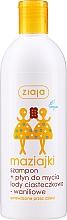 Fragrances, Perfumes, Cosmetics Kids Shower Gel-Shampoo - Ziaja Kids Shampoo and Shower Gel Cookies and Vanilla Ice Cream