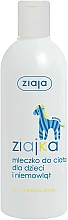 Fragrances, Perfumes, Cosmetics Baby Body Milk - Ziaja Body Milk for Kids